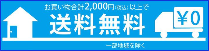 2000円以上送料無料